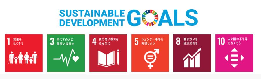 SDGs_女性のための目標