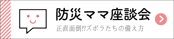 防災ママ座談会