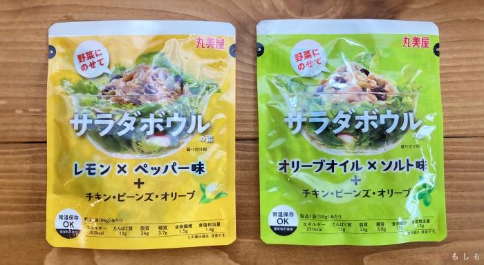 夏非常食_サラダ用チキン2種