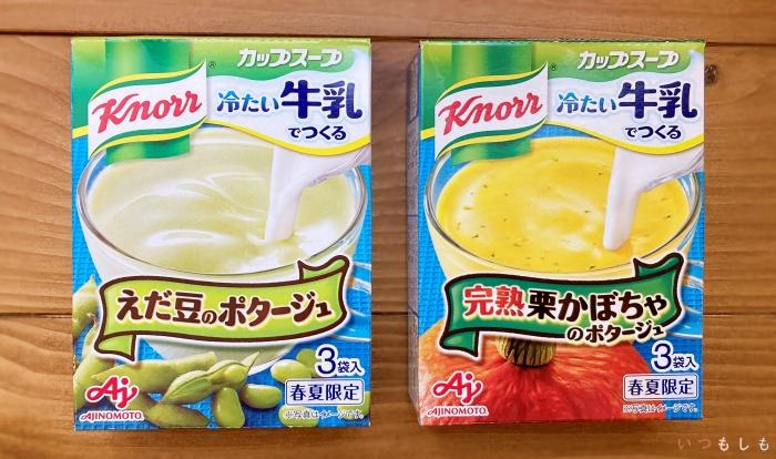 夏非常食_粉末スープ