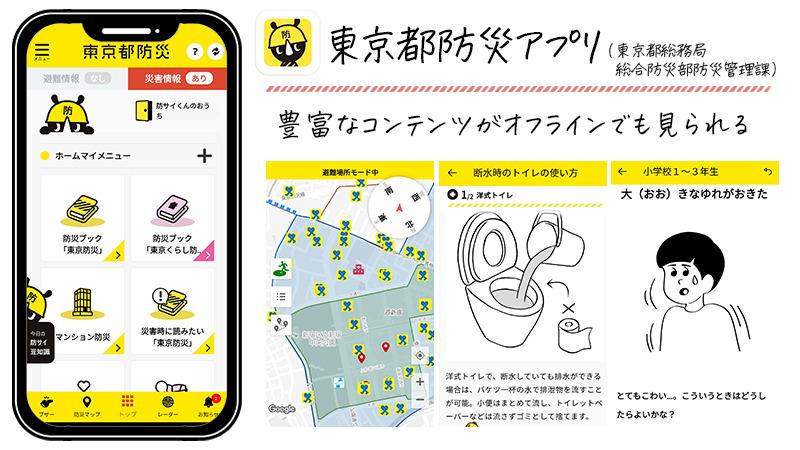 東京都防災アプリの紹介