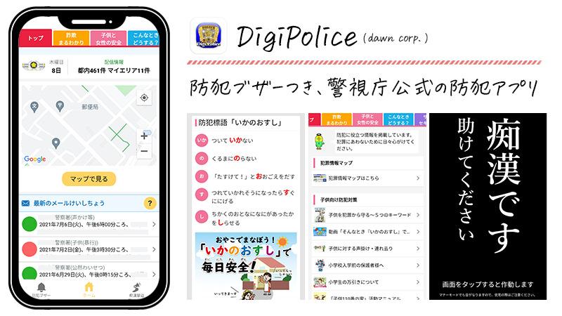 DigiPoliceの紹介