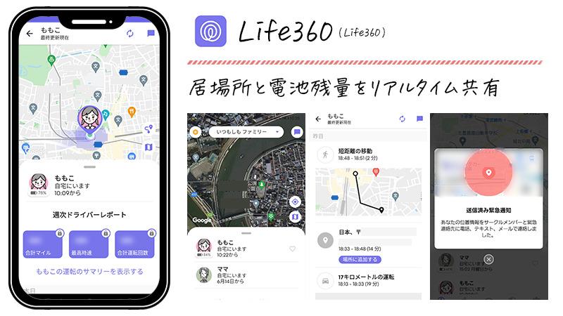 Life360の紹介
