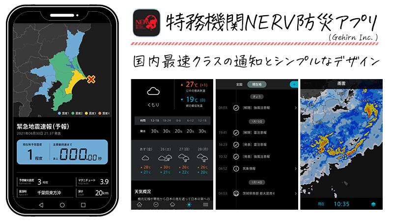 特務機関NERV防災アプリの紹介