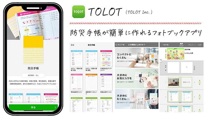 TOLOTの紹介