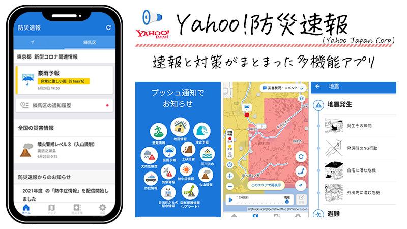 Yahoo!防災速報の紹介