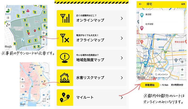 東京都防災の各種マップ