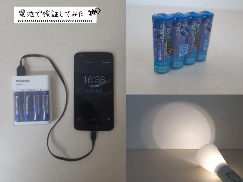 検証まとめ_電池