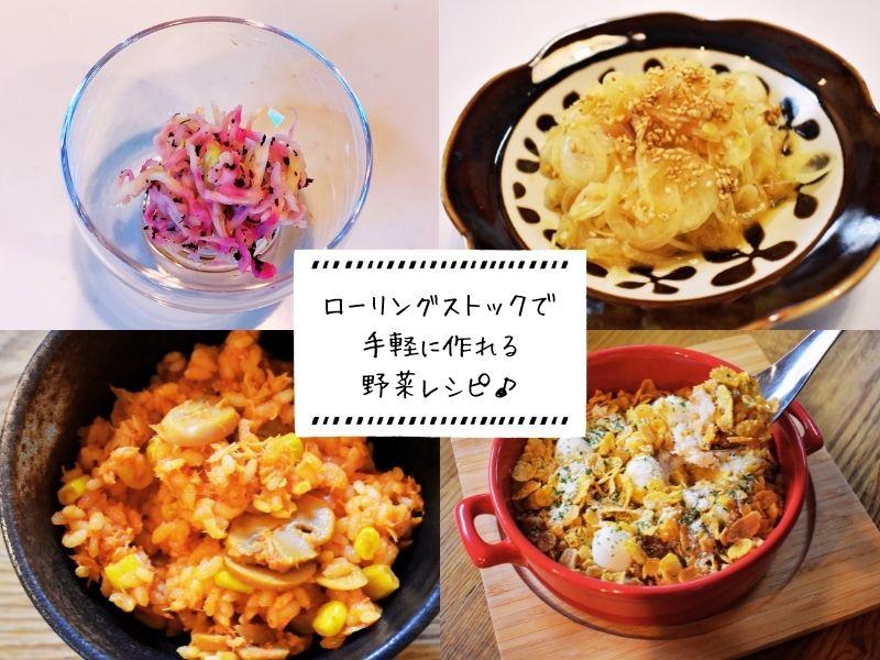 ローリングストック野菜レシピ