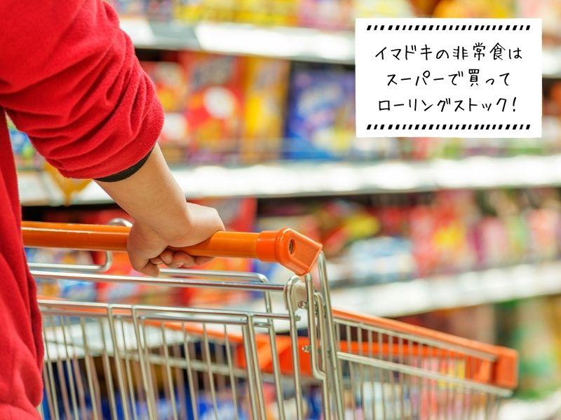 ローリングストックはスーパーで