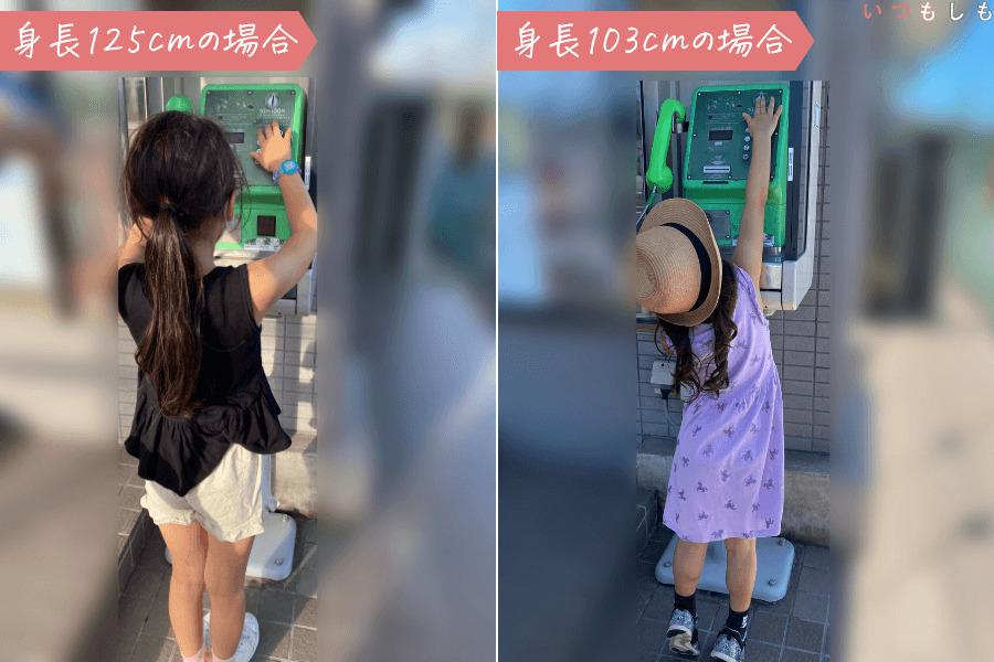 公衆電話と子どもの身長比較