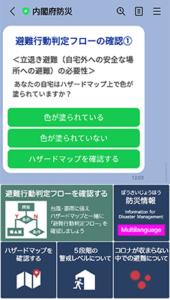 内閣府防災のLINEアカウント