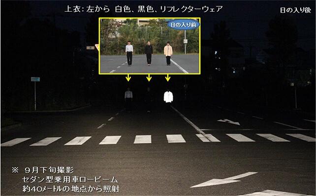 服の色や素材による視認性の違い_大阪府警