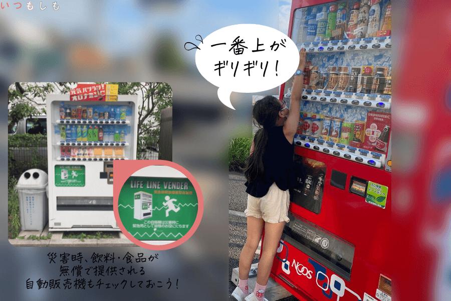 自動販売機と子どもの身長比較