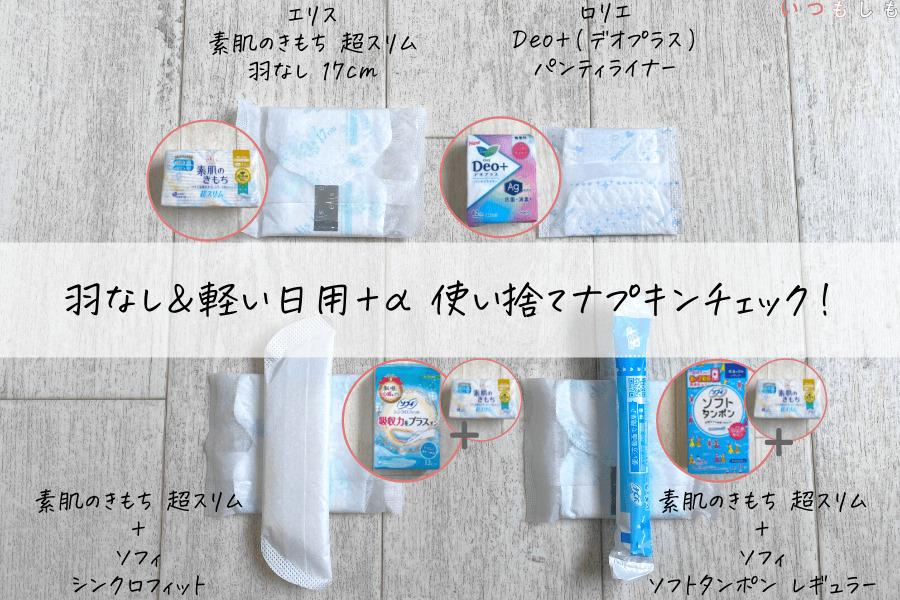 軽い用ナプキン比較一覧